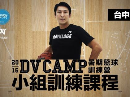 [2016 DV CAMP] 台中場訓練營課程出爐!