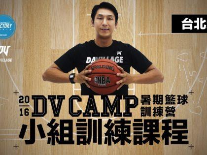 [2016 DV CAMP] 台北場訓練營課程出爐!