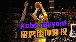nba-kobe-teach-fadeaway-20160630-cover