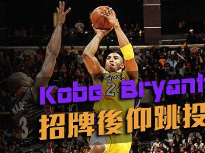 [DV籃球夢工廠] Kobe 細說招牌後仰跳投