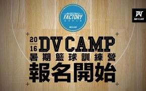 dvcamp-summer-trainingcamp-2016-feature-20160512-01