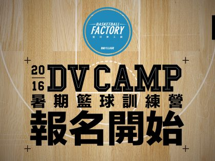 [2016 DV CAMP] 暑期籃球訓練營開放報名