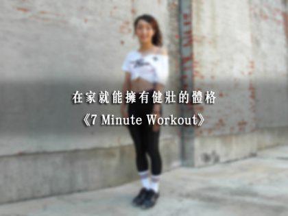 [健身專欄] 連假隨時動–7 Minute Workout