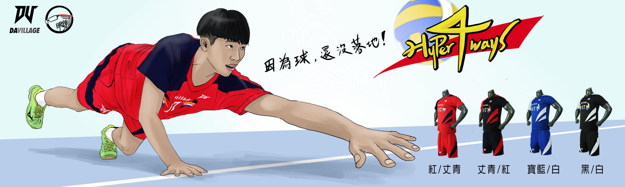 banner-uniform-volleyball-hoopstar4-20160703-01